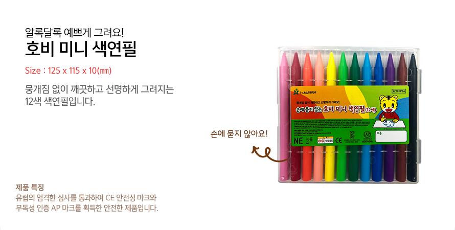 호비 미니 색연필
