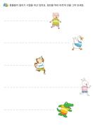동물들의 달리기